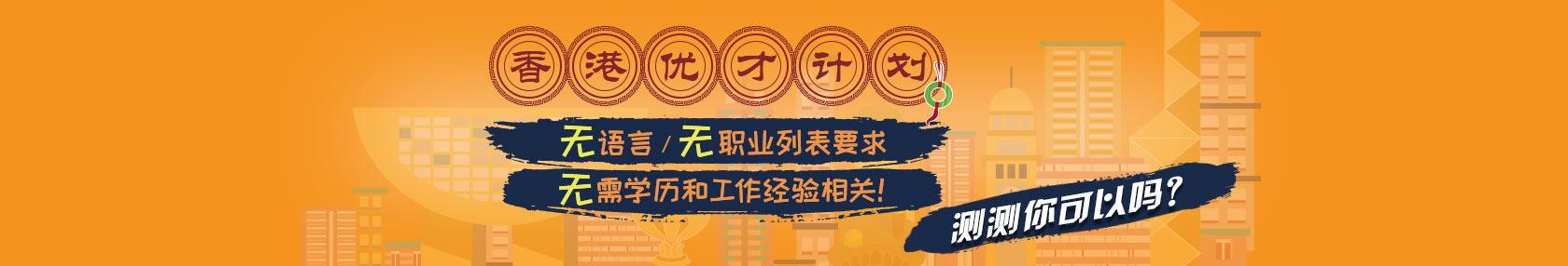 香港优才计划申请条件简单零投资无语言、职业列表要求,无需学历和工作经验相关