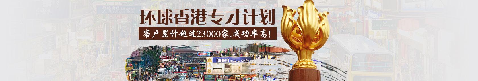 环球移民香港专才计划项目客户累计超过2300家,成功率高达90%!