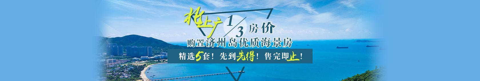 【房源】环球韩国济州岛一线海景房,精选5套!先到先得!售完即止!