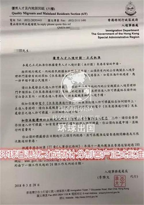 香港优才计划成就8年签证,原来