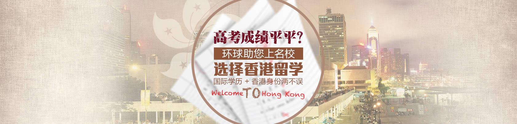 高考成绩平平,选香港副学士留学,环球出国助您上香港名校国际学历+香港身份两不误