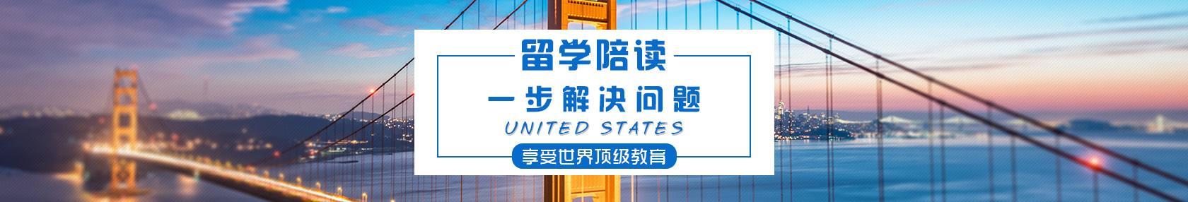 【美国成人留学】留学陪读一步解决问题,享受世界顶级教育